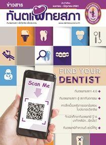 https://dentalcouncil.or.th/images/uploads/newsletter/7HABTEOAGMRMXMQ9.jpg
