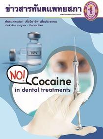 https://dentalcouncil.or.th/images/uploads/newsletter/RJ4BTNHA1DZZ0PVV.jpg